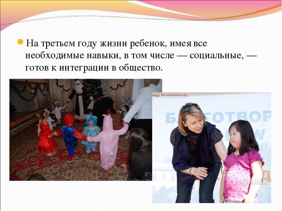 На третьем году жизни ребенок, имея все необходимые навыки, в том числе — соц...