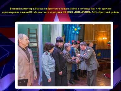 Военный комиссар г.Братска и Братского района майор в отставке Рак А.Ф. вруча...