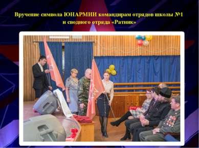 Вручение символа ЮНАРМИИ командирам отрядов школы №1 и сводного отряда «Ратник»