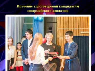 Вручение удостоверений кандидатам юнармейского движения