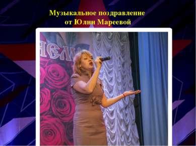 Музыкальное поздравление от Юлии Мареевой