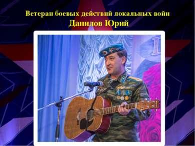 Ветеран боевых действий локальных войн Данилов Юрий