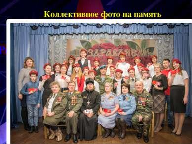 Регистрация участников слета Коллективное фото на память