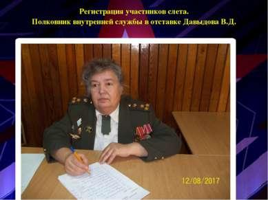 Регистрация участников слета. Полковник внутренней службы в отставке Давыдова...