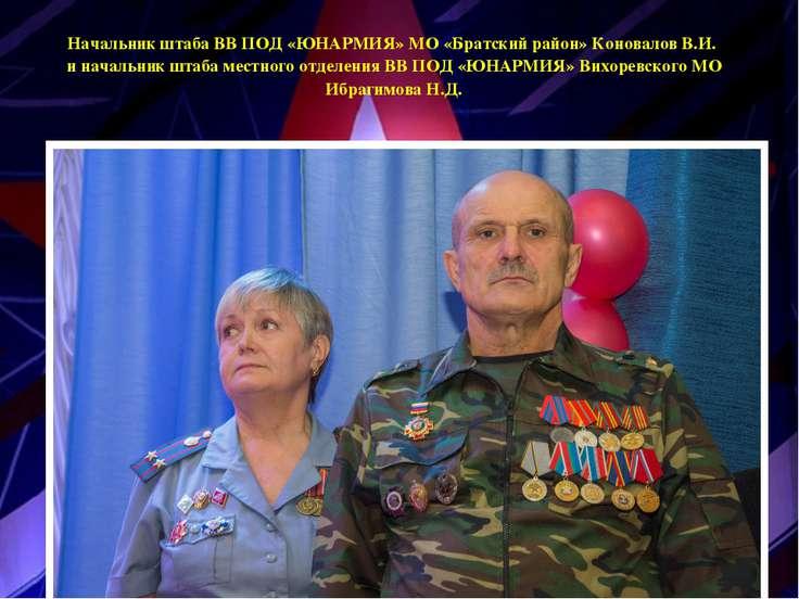 Начальник штаба ВВ ПОД «ЮНАРМИЯ» МО «Братский район» Коновалов В.И. и начальн...