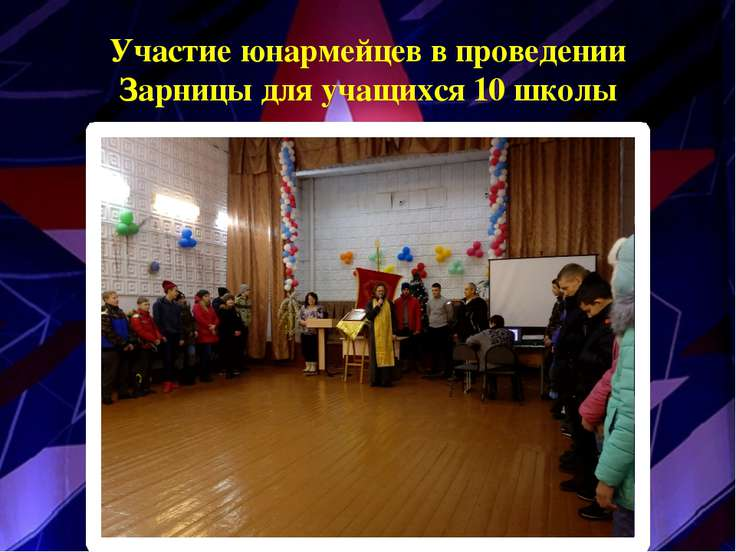 Участие юнармейцев в проведении Зарницы для учащихся 10 школы