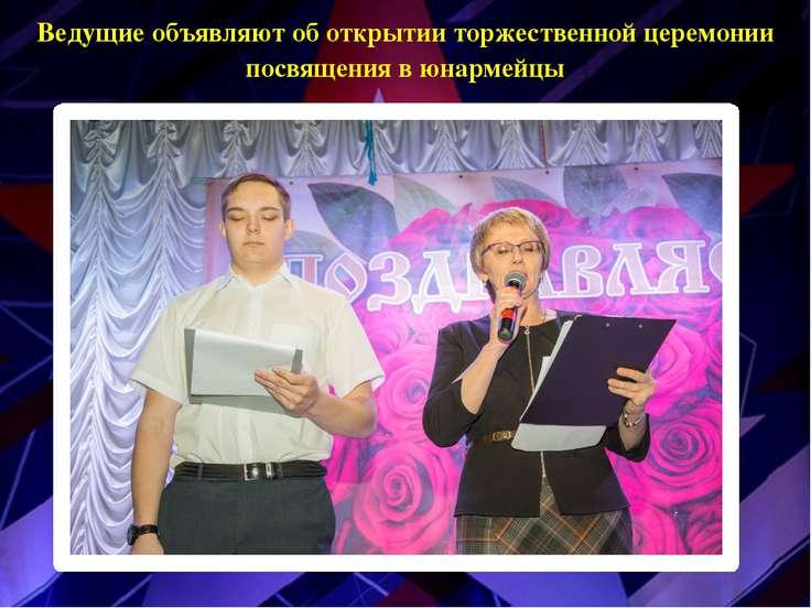 Ведущие объявляют об открытии торжественной церемонии посвящения в юнармейцы