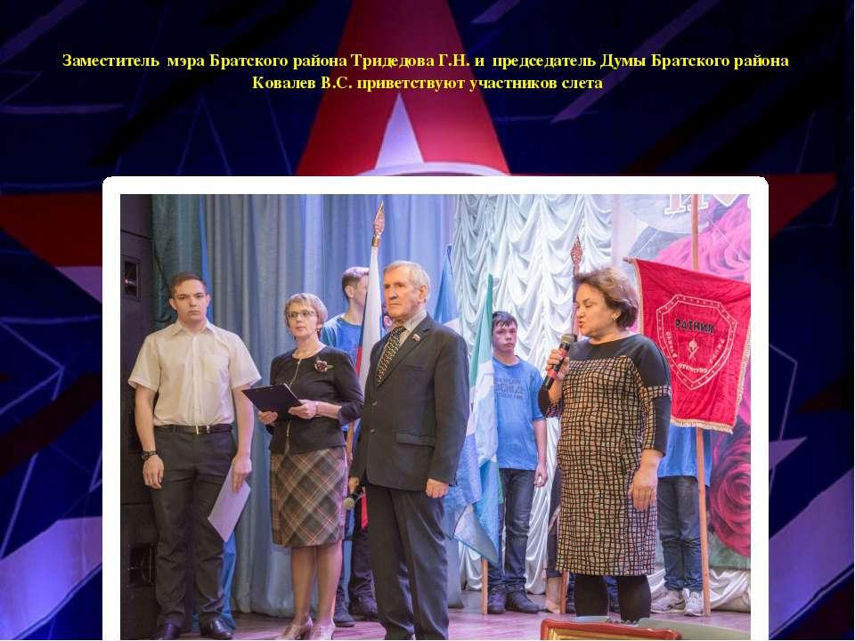 Заместитель мэра Братского района Тридедова Г.Н. и председатель Думы Братског...