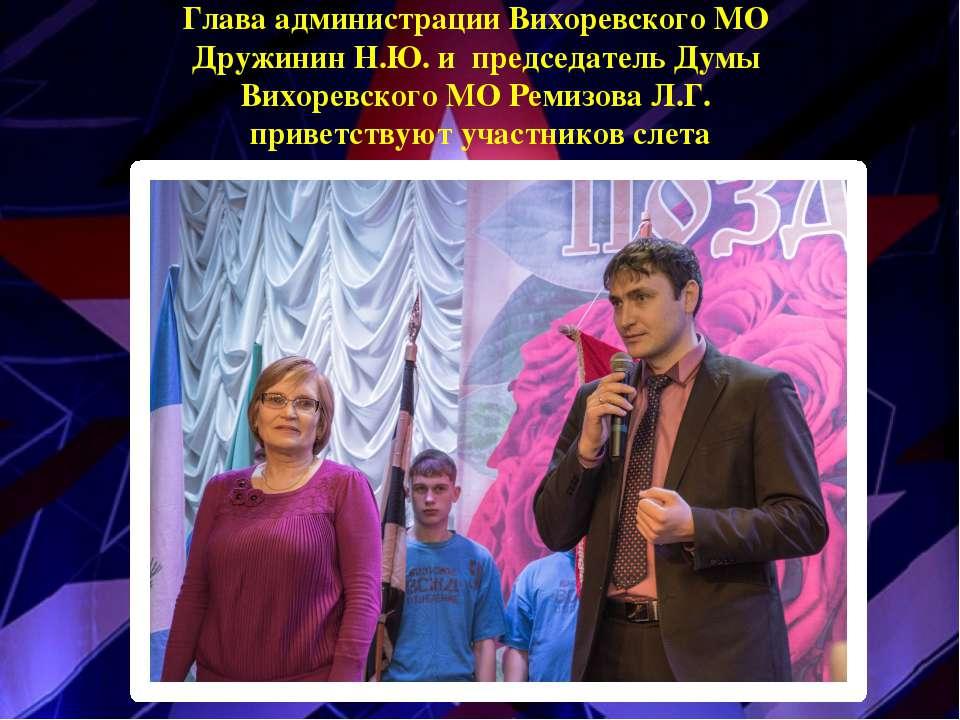 Глава администрации Вихоревского МО Дружинин Н.Ю. и председатель Думы Вихорев...
