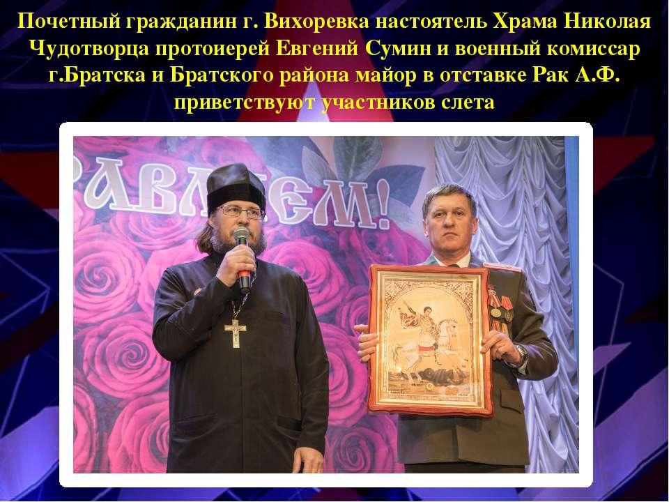 Почетный гражданин г. Вихоревка настоятель Храма Николая Чудотворца протоиере...