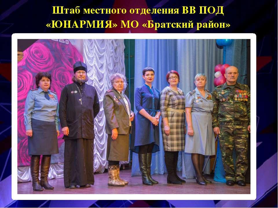 Штаб местного отделения ВВ ПОД «ЮНАРМИЯ» МО «Братский район»