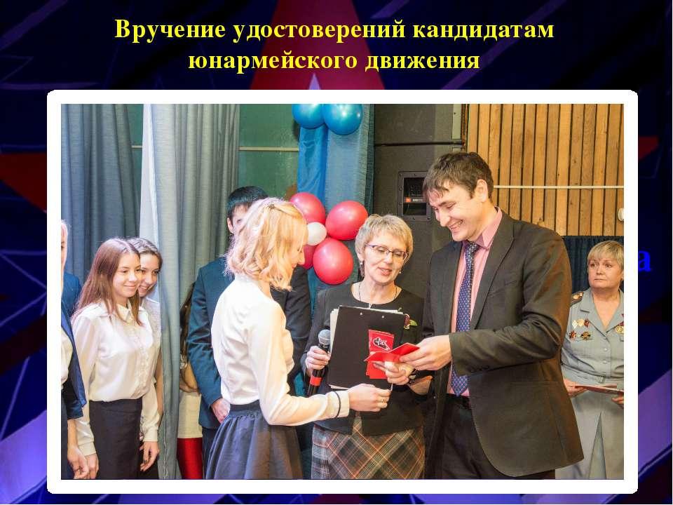 Регистрация участников слета Вручение удостоверений кандидатам юнармейского д...