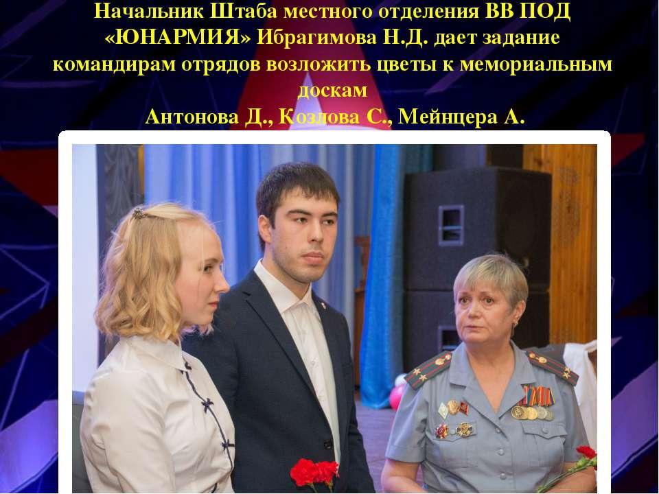 Начальник Штаба местного отделения ВВ ПОД «ЮНАРМИЯ» Ибрагимова Н.Д. дает зада...