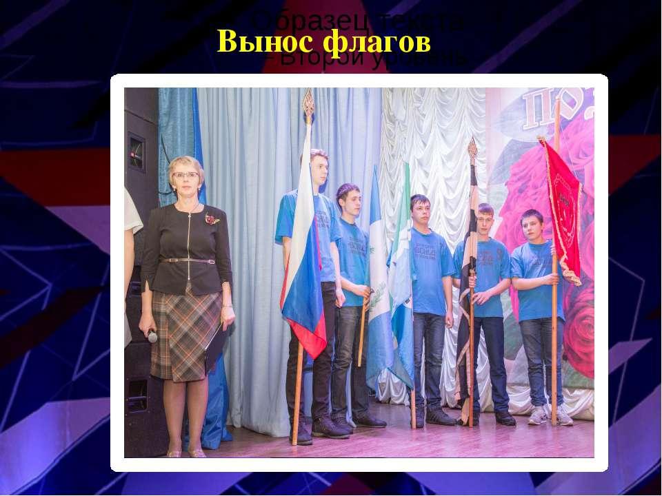 Вынос флагов