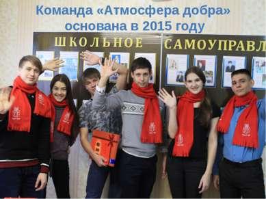 Команда «Атмосфера добра» основана в 2015 году