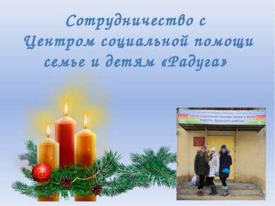 Сотрудничество с Центром социальной помощи семье и детям «Радуга»