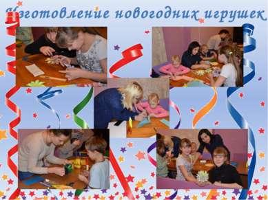 Изготовление новогодних игрушек