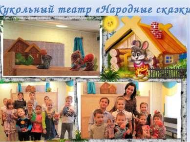 Кукольный театр «Народные сказки»