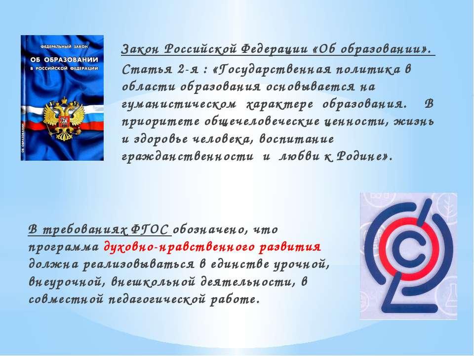 В требованиях ФГОС обозначено, что программа духовно-нравственного развития д...
