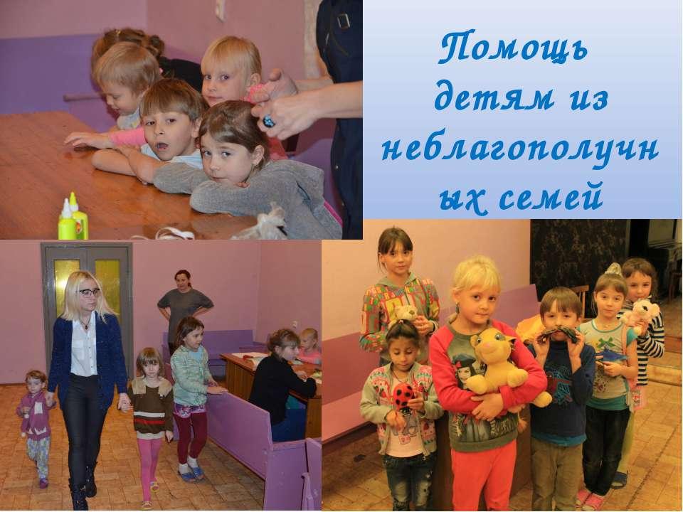 Помощь детям из неблагополучных семей
