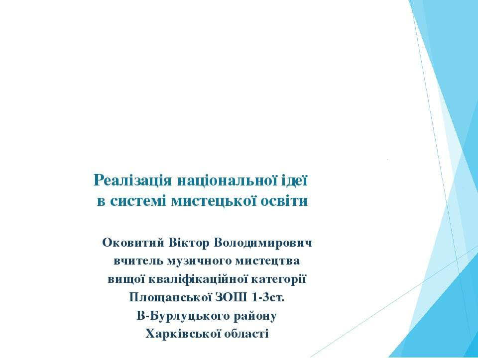 Реалізація національної ідеї в системі мистецької освіти Оковитий Віктор Воло...