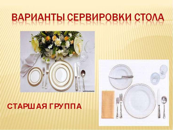 Варианты сервировки стола старшая группа СТАРШАЯ ГРУППА