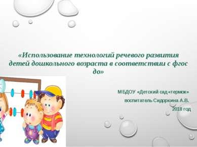 «Использование технологий речевого развития детей дошкольного возраста в соот...