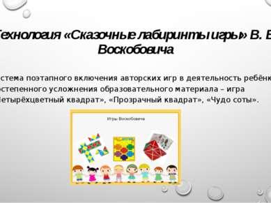 Технология «Сказочные лабиринты игры» В. В. Воскобовича система поэтапного вк...