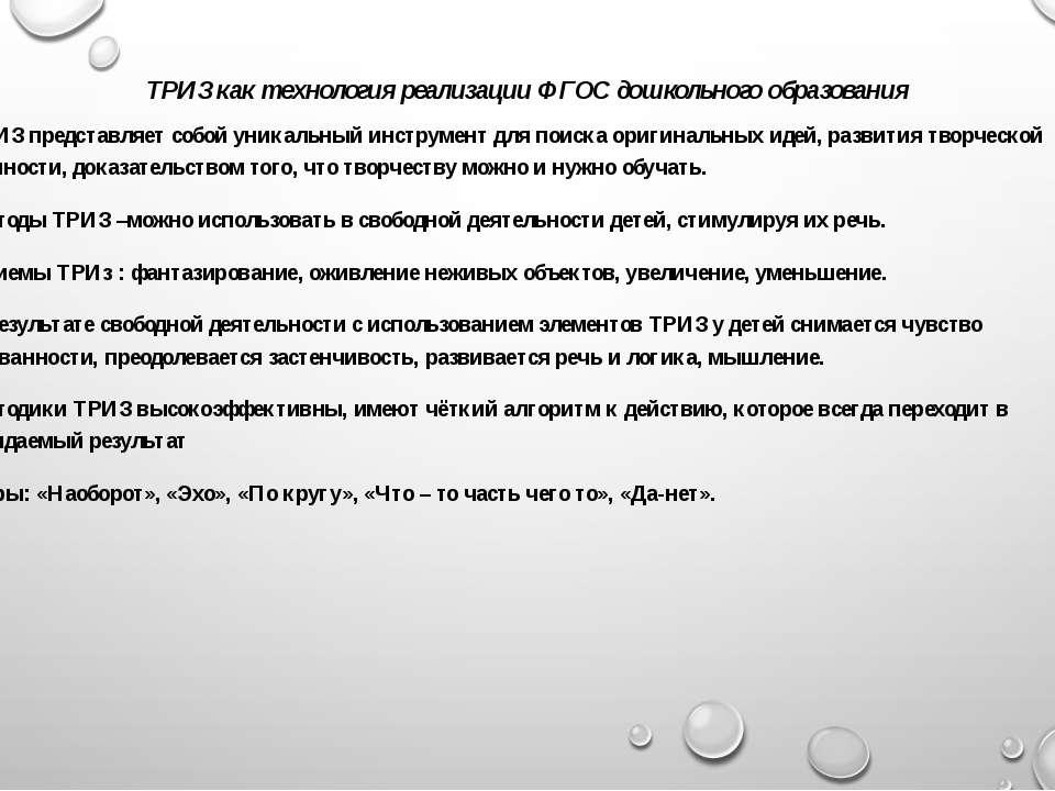 ТРИЗ как технология реализации ФГОС дошкольного образования ТРИЗ представляет...