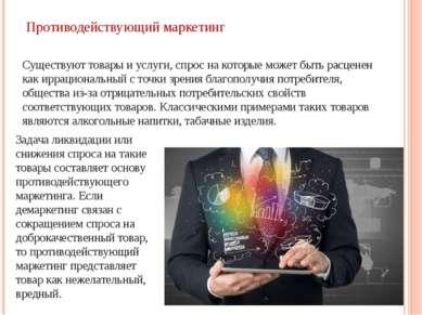 Противодействующий маркетинг Существуют товары и услуги, спрос на которые мож...