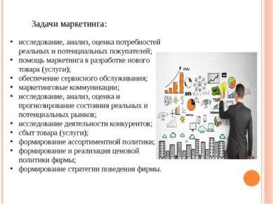 Задачи маркетинга: исследование, анализ, оценка потребностей реальных и потен...