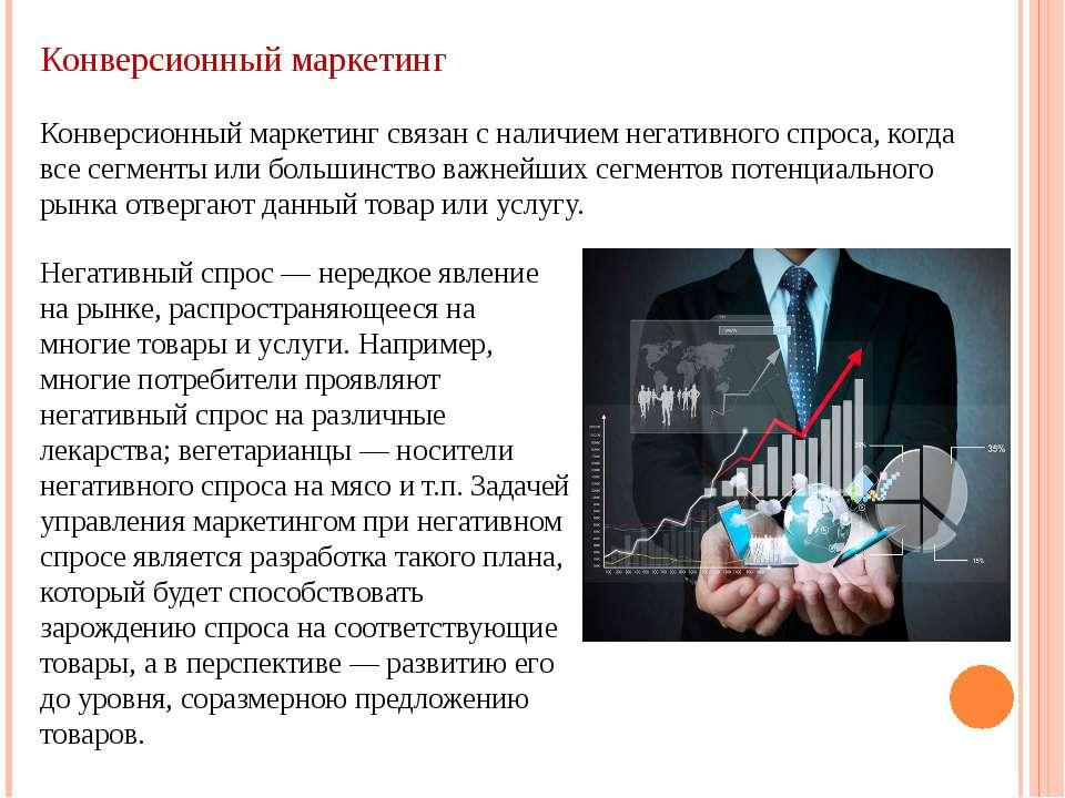 Конверсионный маркетинг Конверсионный маркетинг связан с наличием негативного...