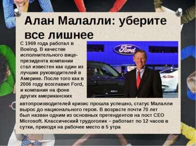 Алан Малалли: уберите все лишнее С 1969 года работал в Boeing. В качестве исп...