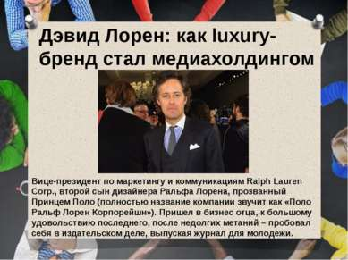 Дэвид Лорен: как luxury-бренд стал медиахолдингом Вице-президент по маркетинг...