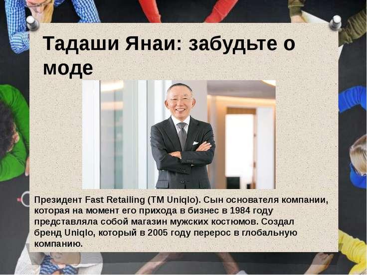 Тадаши Янаи: забудьте о моде ПрезидентFast Retailing (ТМUniqlo).Сын основа...