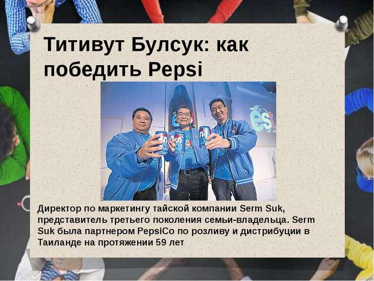 Титивут Булсук: как победить Pepsi Директор по маркетингу тайской компанииSe...