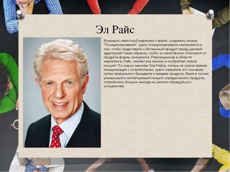 """Эл Райс Всемирно известный маркетинг-стратег, создатель теории """"Позиционирова..."""