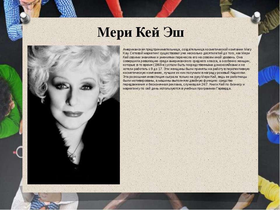 Мери Кей Эш Американская предпринимательница, создательница косметической ком...