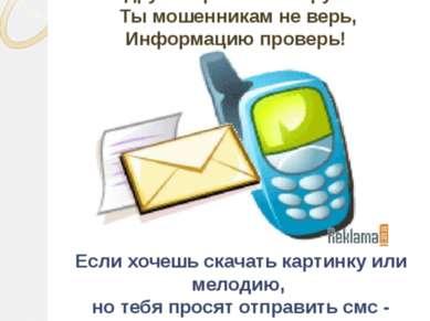 4. Не спеши отправлять SMS Если хочешь скачать картинку или мелодию, нотебя ...