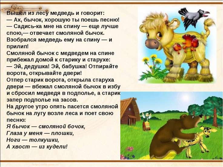 Вышел из лесу медведь и говорит: — Ах, бычок, хорошую ты поешь песню! — Садис...