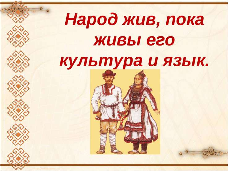 Народ жив, пока живы его культура и язык.