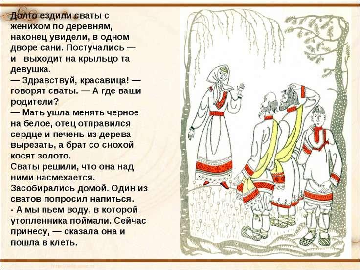 Долго ездили сваты с женихом по деревням, наконец увидели, в одном дворе сани...