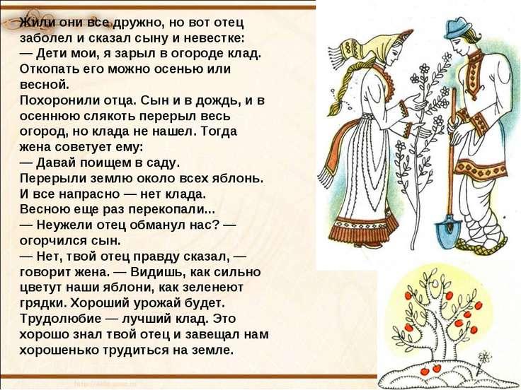 Жили они все дружно, но вот отец заболел и сказал сыну и невестке: — Дети мои...