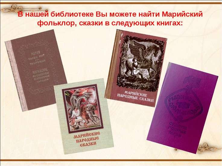 В нашей библиотеке Вы можете найти Марийский фольклор, сказки в следующих кни...