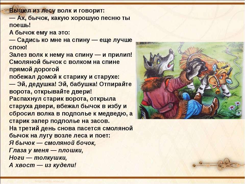 Вышел из лесу волк и говорит: — Ах, бычок, какую хорошую песню ты поешь! А бы...
