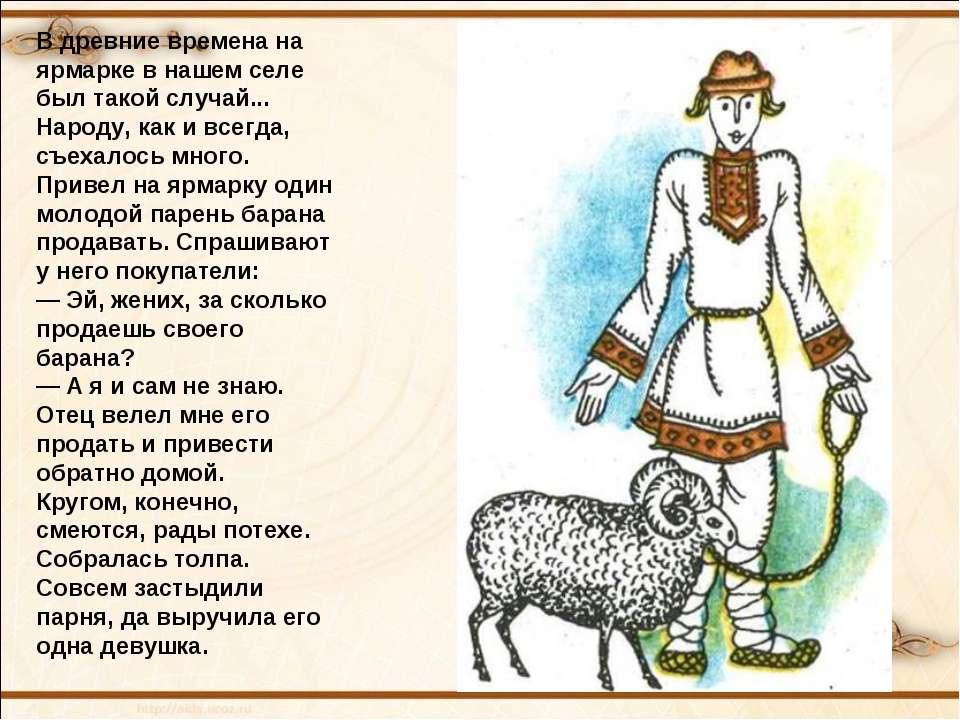 В древние времена на ярмарке в нашем селе был такой случай... Народу, как и в...