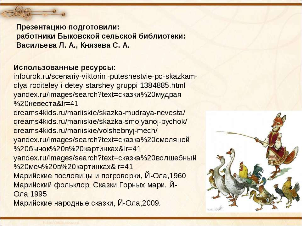 Использованные ресурсы: infourok.ru/scenariy-viktorini-puteshestvie-po-skazka...