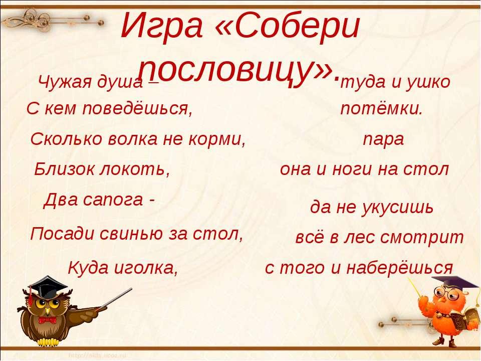 Игра «Собери пословицу». Чужая душа – С кем поведёшься, Сколько волка не корм...