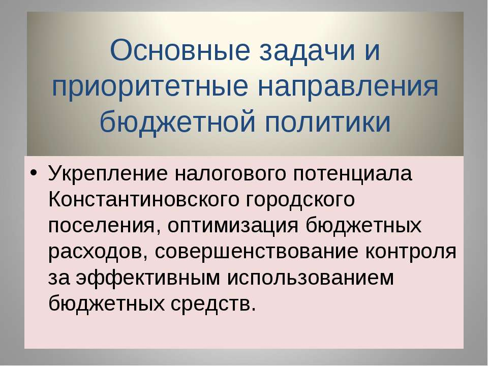 Укрепление налогового потенциала Константиновского городского поселения, опти...