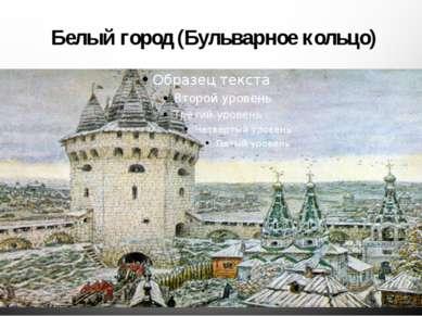 Белый город (Бульварное кольцо)